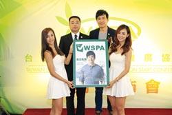 台灣安全食品推廣協會 成立