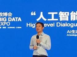 李彥宏:人類不會被人工智慧控制 是可控的