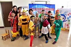 第5屆環保戲劇賽 2特優國小代表嘉市比複賽