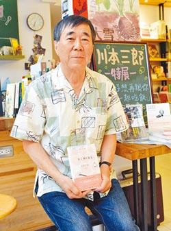 書寫家常菜 川本三郎憶亡妻
