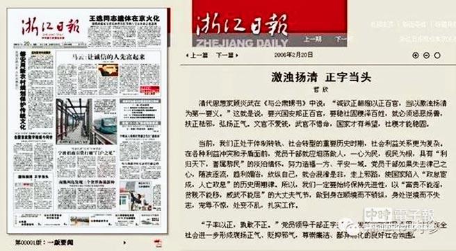 《浙江日報》2003年2月至2007年3月在頭版推出的特色專欄「之江新語」,時任中共浙江省委書記的習近平(習近平筆名哲欣)常在這專欄發表文章。(取自微博)