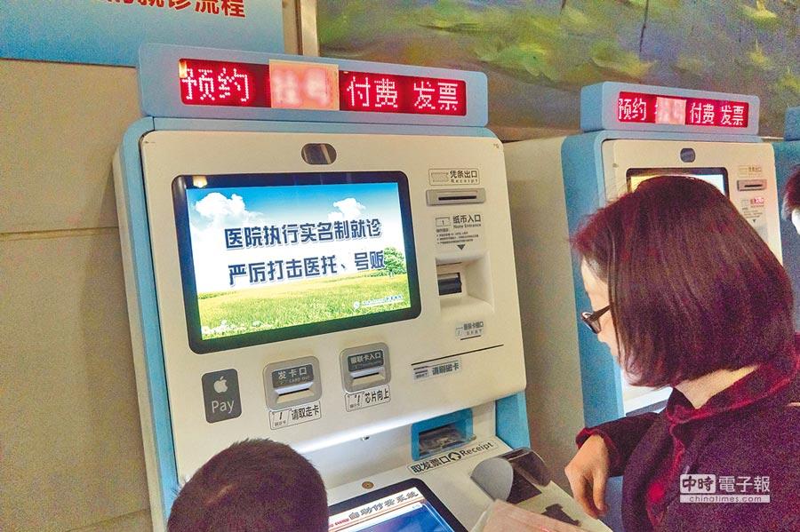 上海一家醫院使用智慧終端,節省顧客時間。(CFP)