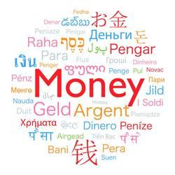 研究:語言影響金錢觀 德文最會存錢