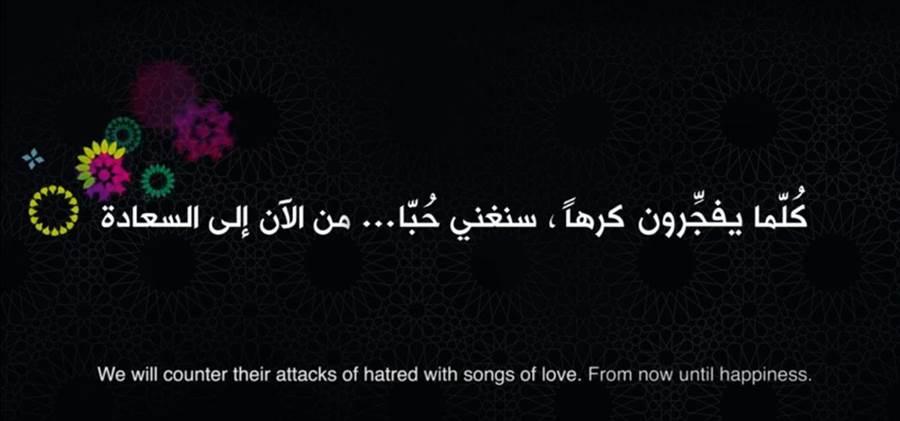 在影片的結尾,放上這一句話:我們會用愛的歌曲面對他們的仇恨,直到幸福來臨。(圖/翻自Zain的YouTube影片)