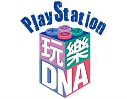 瞄準死忠玩家 SIET推出PlayStation直播節目