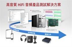 瞄準需求 凌華推HiFi音頻產品測試解決方案