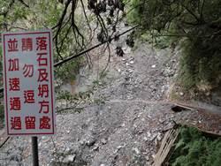 能高越嶺古道西段落石坍方 建議高繞通過