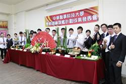 雙軌訓練展成果 中華醫大餐旅管理系學生保障就業