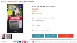 不知網路禁售動物用藥 賣家遭重罰9萬
