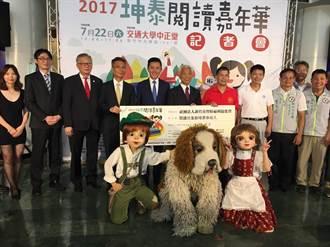 坤泰閱讀嘉年華 好書交換交大開跑
