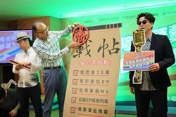 金曲歌王蕭煌奇代言 身障街頭藝人徵選開跑