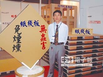 榮強紙業 獲多國專利、ISO認證