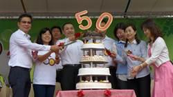 坪林國中50周年校慶 全校師生齊歡慶
