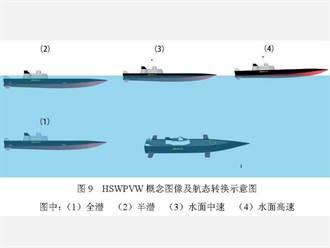 大陸「半潛式水下武庫艦」 顛覆軍艦定義