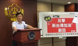 邱太三嗆提告 《法治時報》社長黃越宏明將道歉