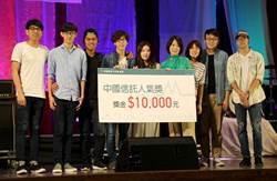 「藍色窗簾」榮登政大金旋「中國信託人氣獎」冠軍