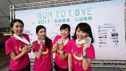 2017 Run To Love高雄捷運公益路跑開始報名