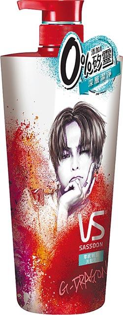 沙宣找天王G-Dragon代言
