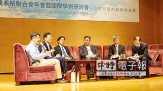 公共行政的創新與改革 學術研討