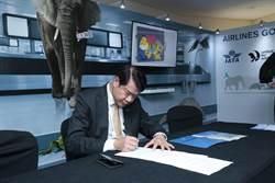 遏止非法動植物輸運 華航簽署白金漢宮宣言