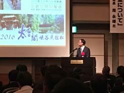 觀光局長周永暉至仙台推銷台灣觀光