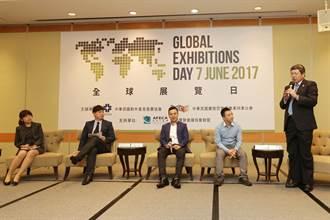 響應「全球展覽日」 展覽會議公會與貿協辦理研討會探討會展科技