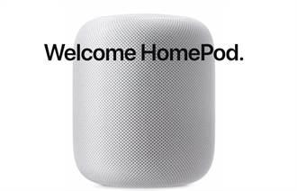 WWDC/蘋果智慧音箱來了 名叫HomePod