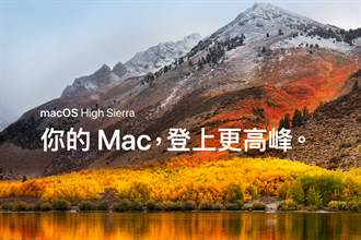 WWDC/macOS High Sierra發表 更快更安全