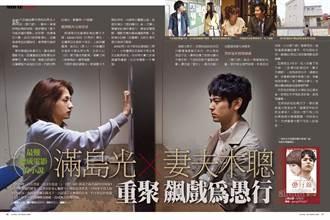 最難變成電影的小說 妻夫木聰、滿島光 重聚飆戲為愚行