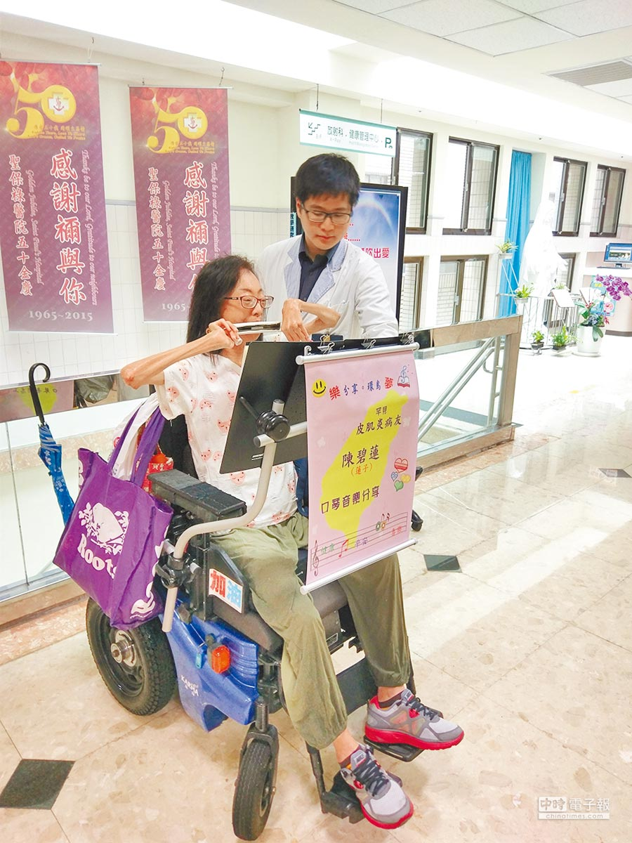 陳碧蓮借助輔具吹口琴,從台北醫院一路環島到聖保祿醫院。(院方提供)