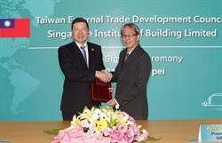 貿協與新加坡SIBL簽署合作備忘錄 促進臺星綠色貿易往來