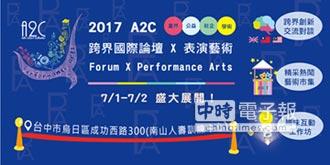 「跨界國際論壇X表演藝術」 跨界交流 藝術為產業加值