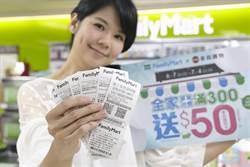 全家超商買300送50東森禮物卡 聰明消費省很大