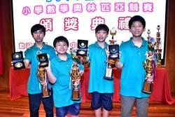 亞太小學數學奧賽 台灣小將奪4金