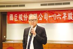 國巨董座陳泰銘:下半年景氣樂觀 醞釀漲價