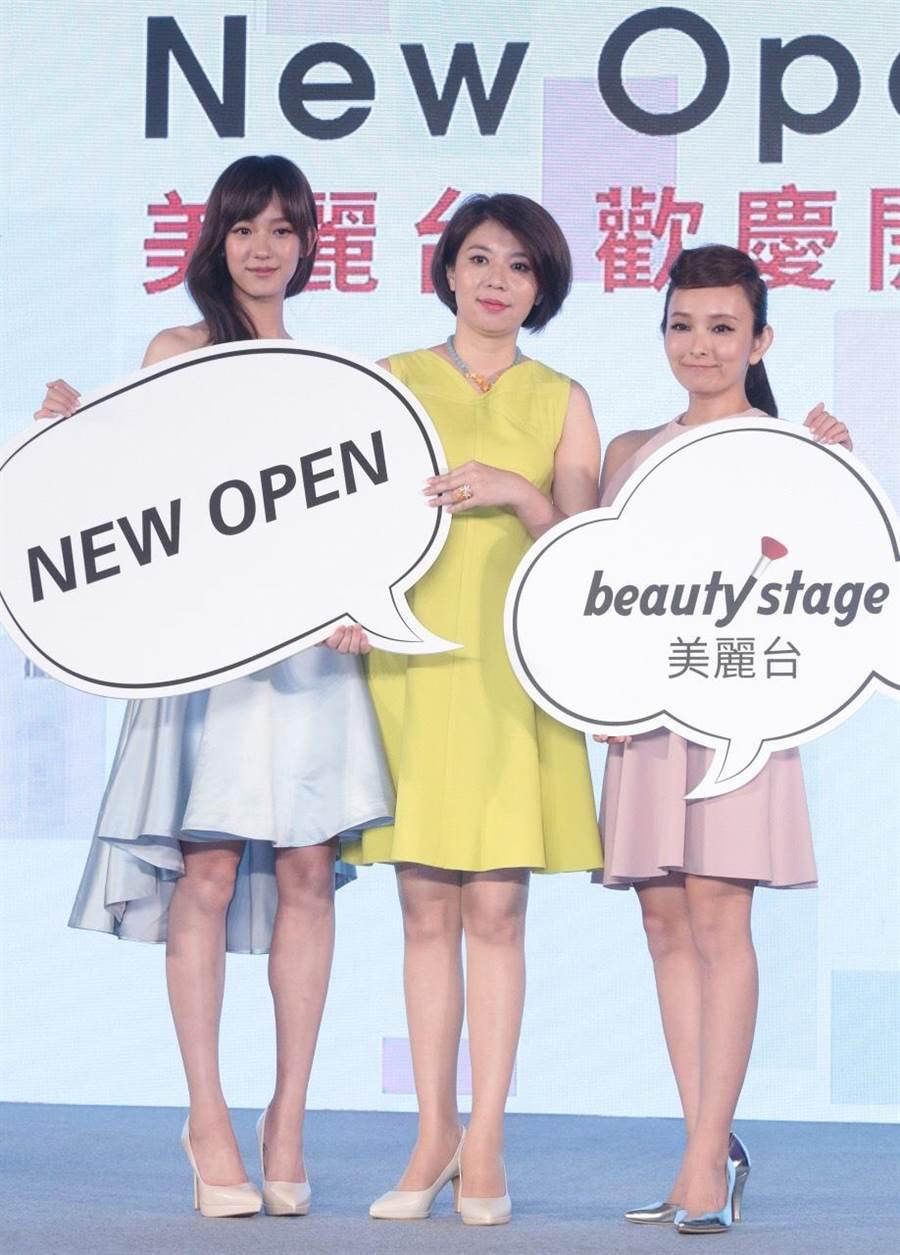 美麗台台長湯雅楓(中)有10多年美妝經歷,今與孟耿如(左)和愛紗(右)宣布網站正式上線。(方濬哲攝)