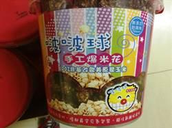 標榜天然爆米花 竟涉用過期7個月原料