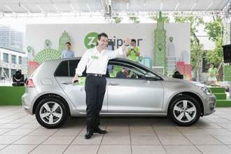 汽車界YouBike來了 ZipCar在台啟用