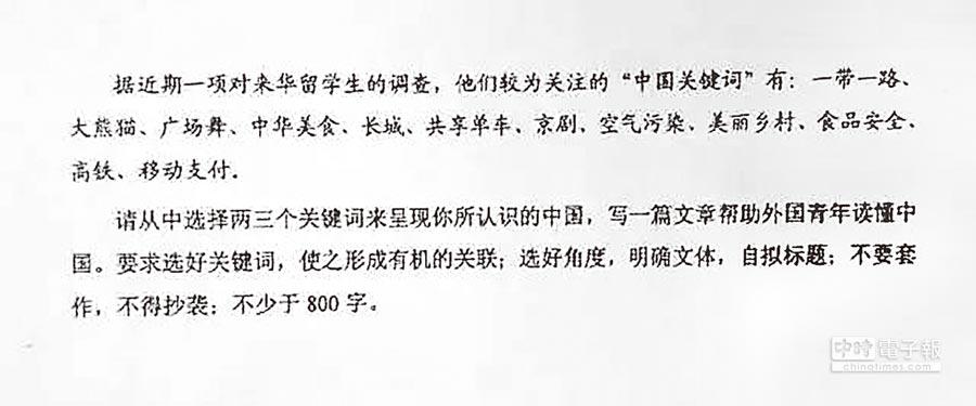 大陸高考全國卷一作文題目,要求考生以一帶一路、廣場舞等,向外國青年介紹中國。(取自中國青年網)