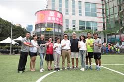萬華草根足球日 打造台灣第一足球俱樂部