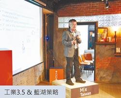 《創業一點靈》MixTaiwan之三 智慧機械-台灣製造戰略的 工業3.5與藍湖策略