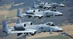 改良預算有限 美國空軍削減A-10機隊