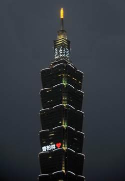 悼念齊柏林! 台北101點亮「看見台灣」字樣