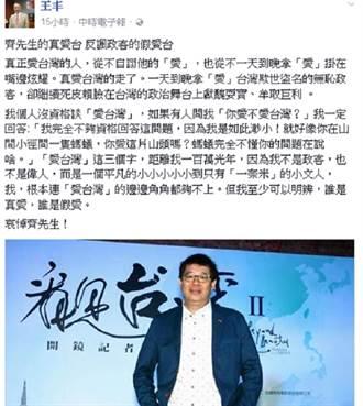 王丰:齊柏林以實踐愛台 顯得政客諷刺