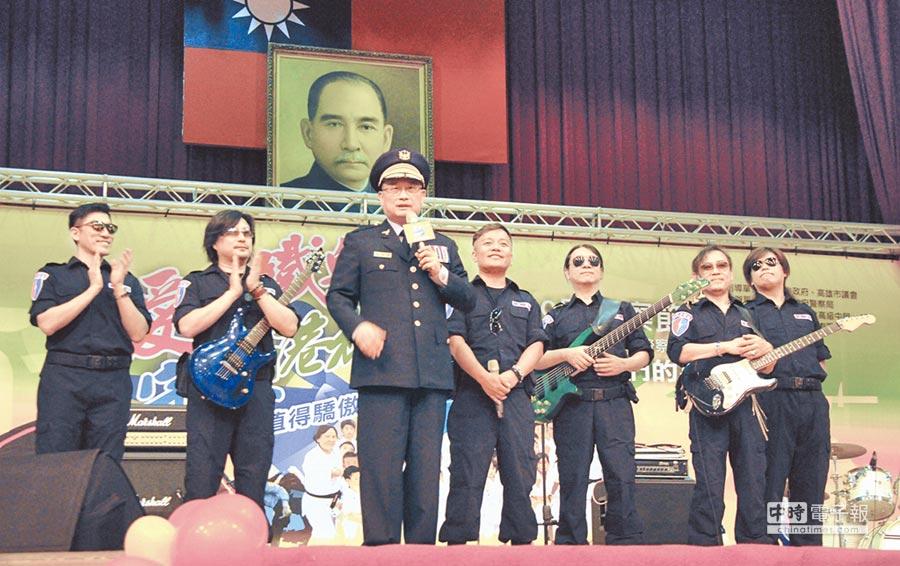 高市警察局長陳家欽(左二)感謝第一線同仁辛勞,後座力樂團也現場演奏2首曲子。(劉宥廷攝)