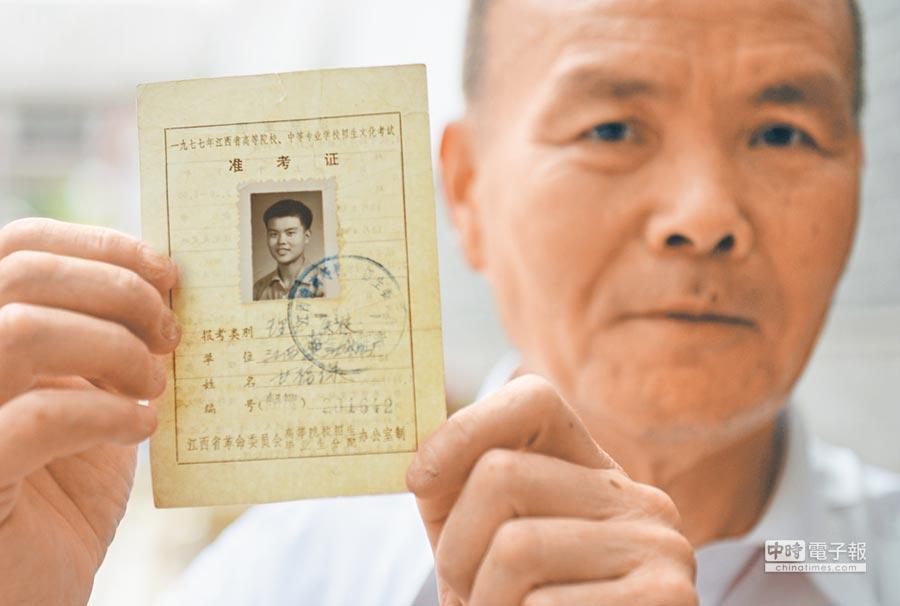 江西省68歲老人甘福保,展示1977年參加高考的准考證。(新華社)