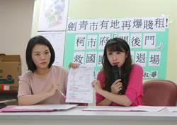 8年少收1.5億租金  劍潭青年活動中心又挨批賤租