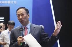 痛批台灣行政效率 郭台銘:非必要 不想回台灣