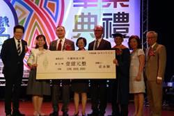 研揚科技董事長 捐資中國科大一億