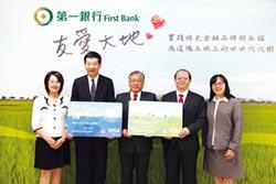 一銀推綠活卡 拚綠色金融第一品牌